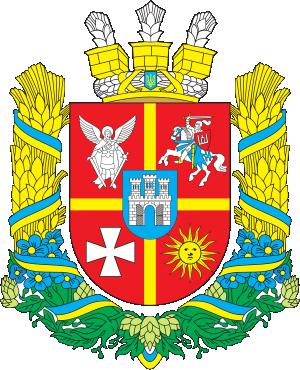Житомирська Обласна Рада